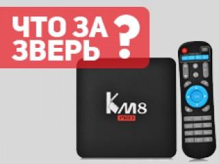 Тест и обзор INVIN KM8 pro